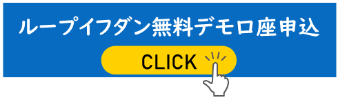 デモ申込ボタン.png