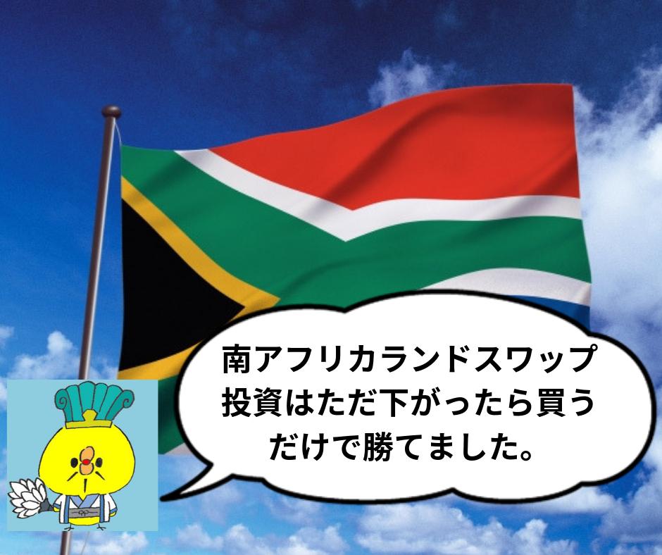 スワップ運用 南アフリカランド